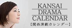 関西演劇カレンダー